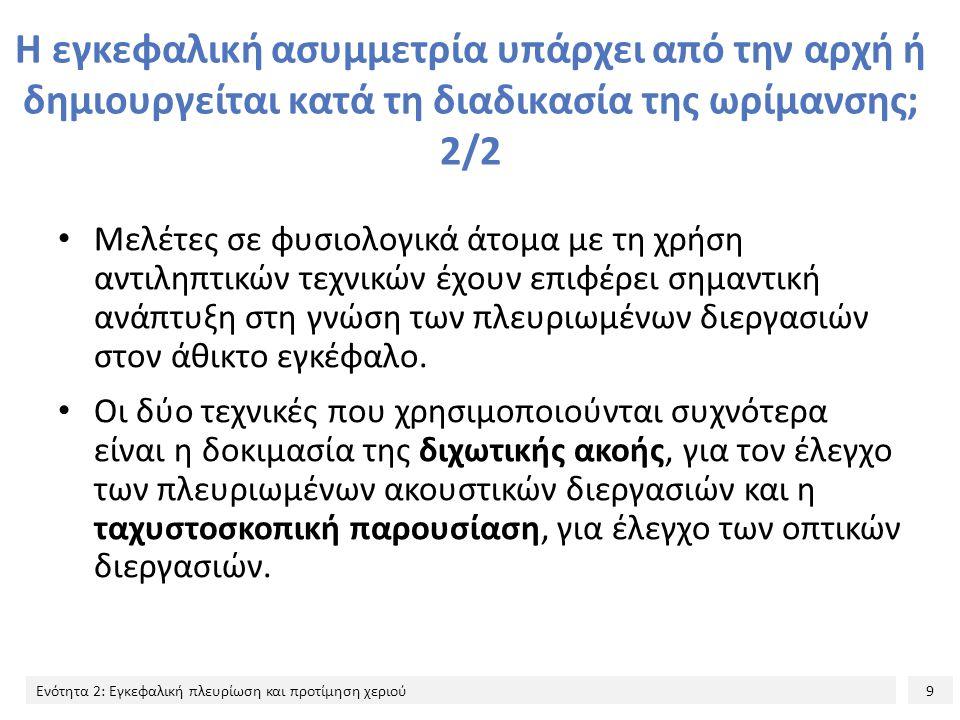Η εγκεφαλική ασυμμετρία υπάρχει από την αρχή ή δημιουργείται κατά τη διαδικασία της ωρίμανσης; 2/2