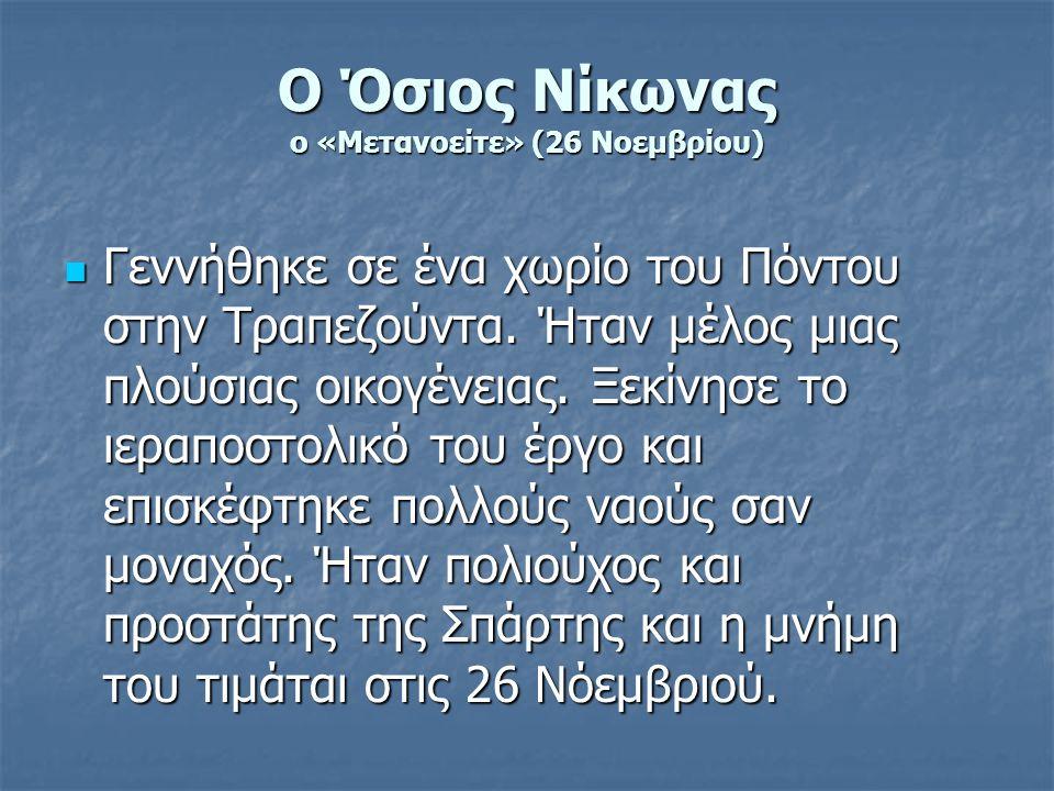 Ο Όσιος Νίκωνας o «Μετανοείτε» (26 Νοεμβρίου)