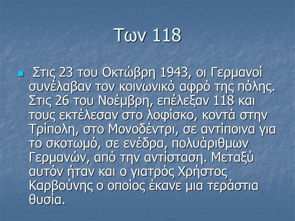 Των 118
