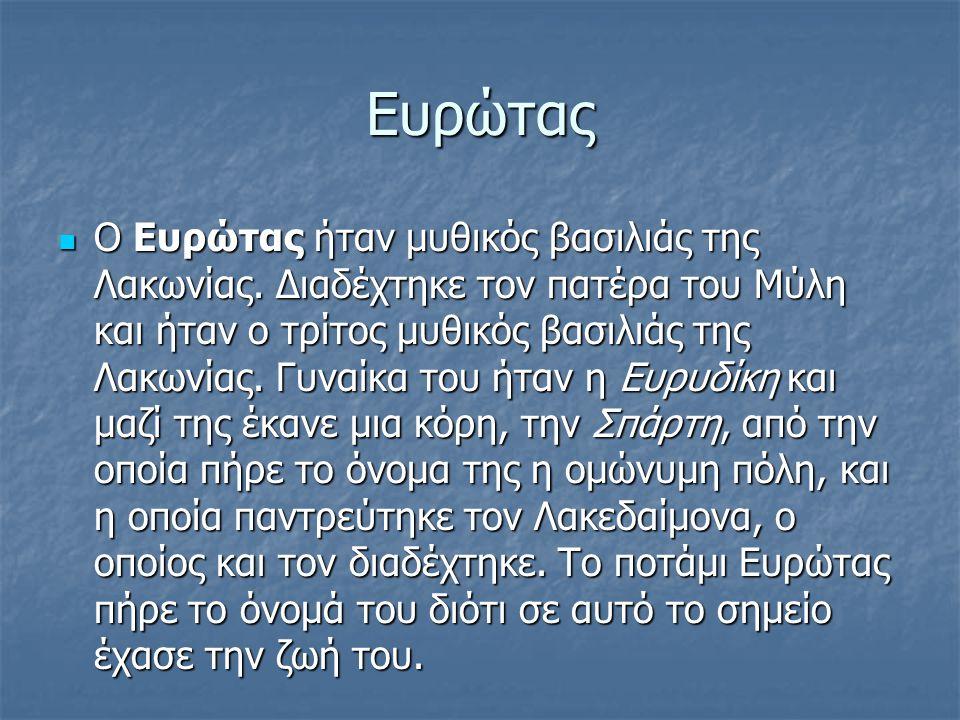 Ευρώτας
