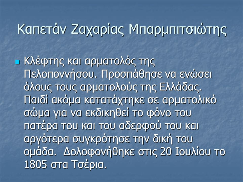 Καπετάν Ζαχαρίας Μπαρμπιτσιώτης