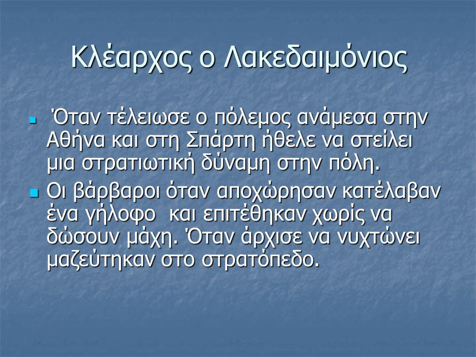 Κλέαρχος ο Λακεδαιμόνιος