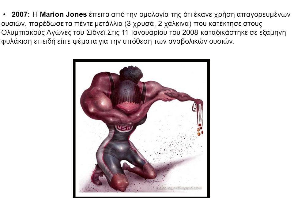 2007: Η Marion Jones έπειτα από την ομολογία της ότι έκανε χρήση απαγορευμένων.