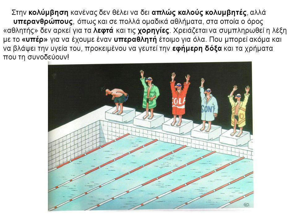 Στην κολύμβηση κανένας δεν θέλει να δει απλώς καλούς κολυμβητές, αλλά