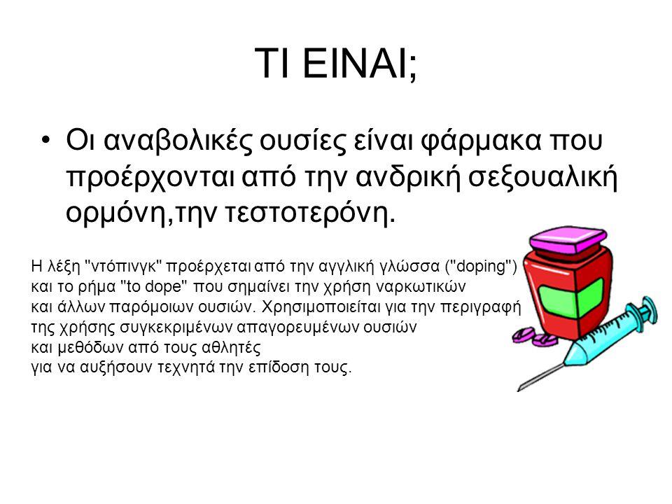 ΤΙ EINAI; Oι αναβολικές ουσίες είναι φάρμακα που προέρχονται από την ανδρική σεξουαλική ορμόνη,την τεστοτερόνη.
