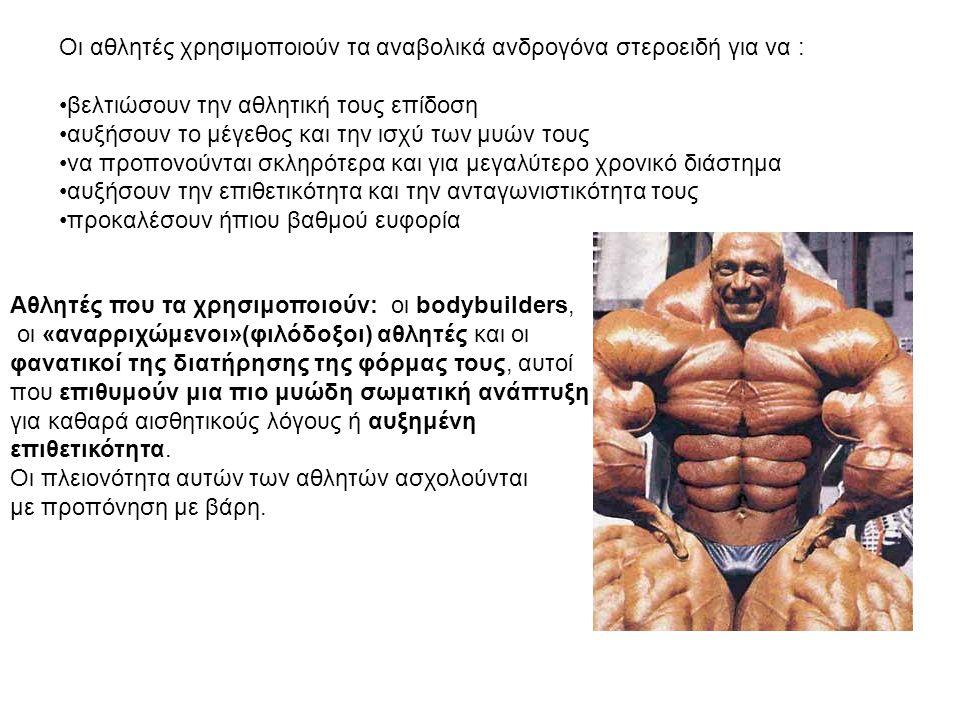 Οι αθλητές χρησιμοποιούν τα αναβολικά ανδρογόνα στεροειδή για να :