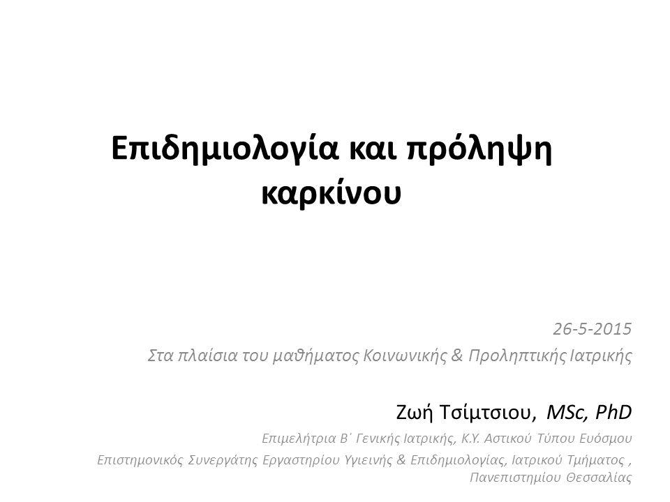 Επιδημιολογία και πρόληψη καρκίνου