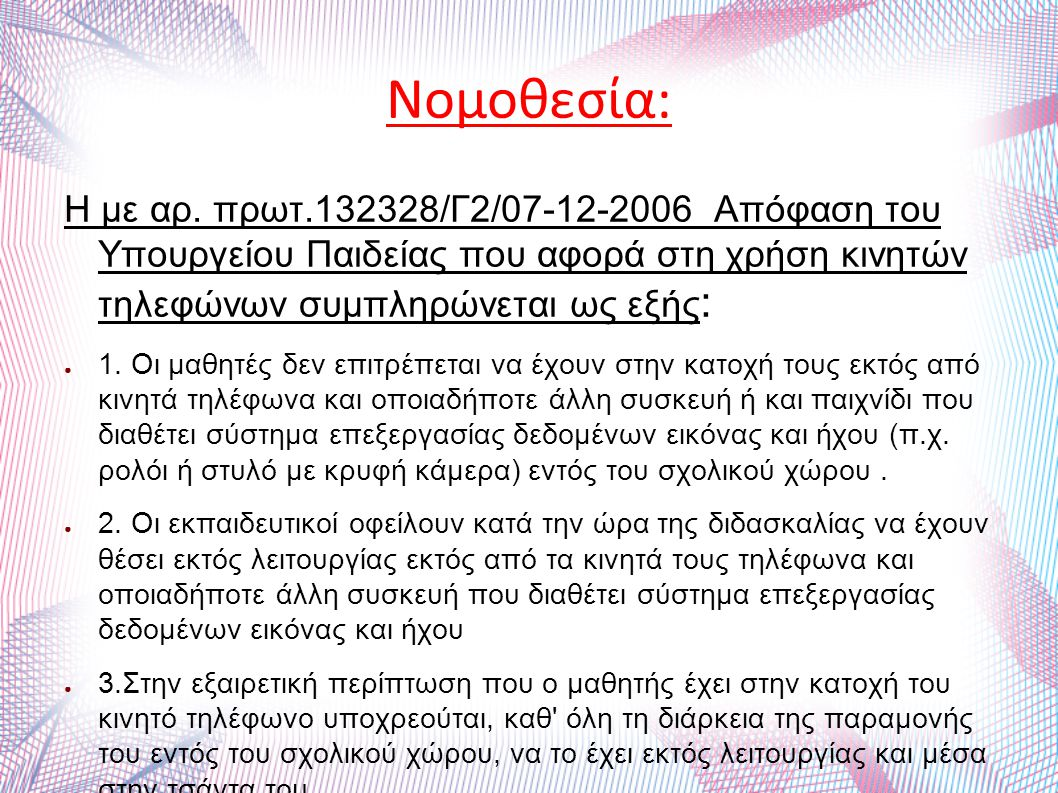 Νομοθεσία: Η με αρ. πρωτ.132328/Γ2/07-12-2006 Απόφαση του Υπουργείου Παιδείας που αφορά στη χρήση κινητών τηλεφώνων συμπληρώνεται ως εξής:
