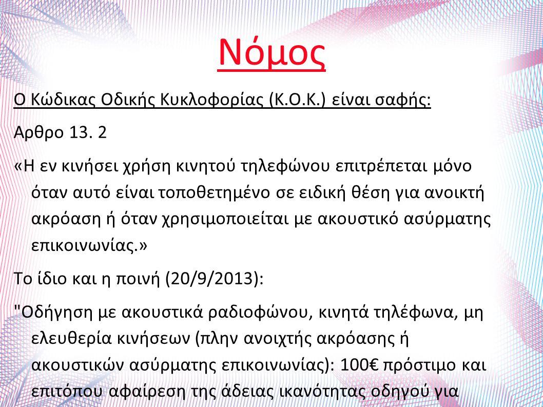 Νόμος Ο Κώδικας Οδικής Κυκλοφορίας (Κ.Ο.Κ.) είναι σαφής: Αρθρο 13. 2
