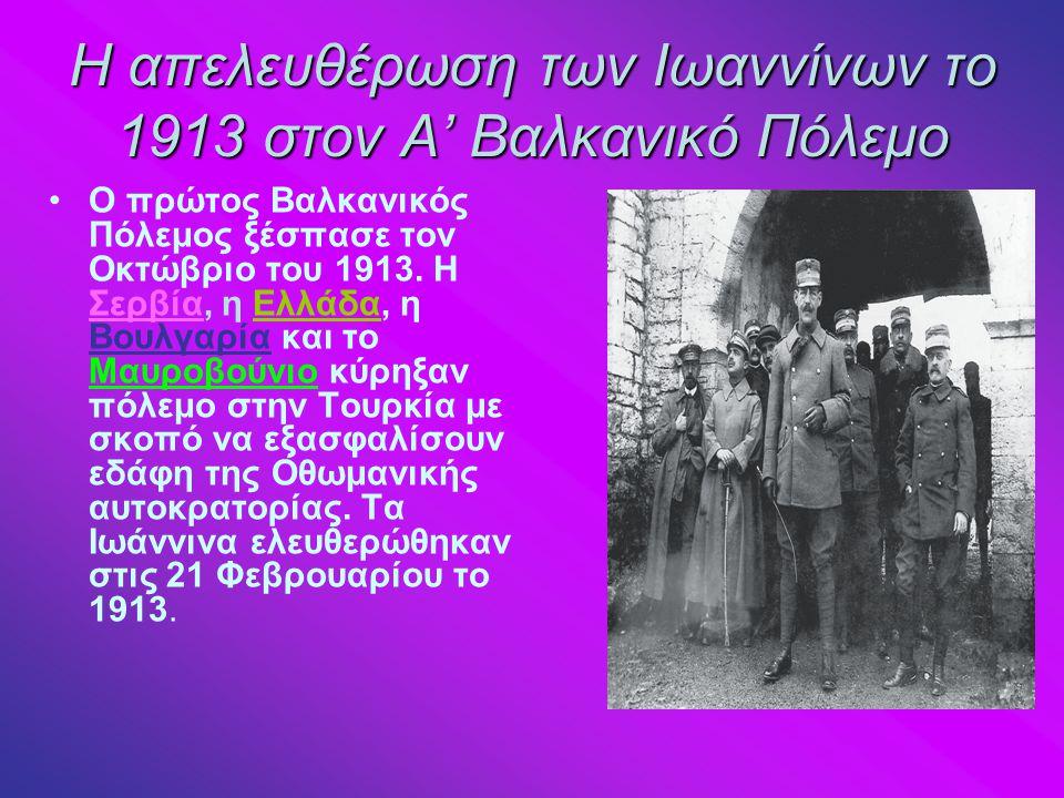 Η απελευθέρωση των Ιωαννίνων το 1913 στον Α' Βαλκανικό Πόλεμο