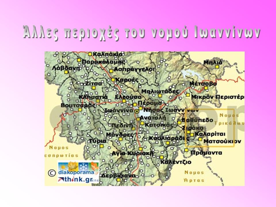 Άλλες περιοχές του νομού Ιωαννίνων