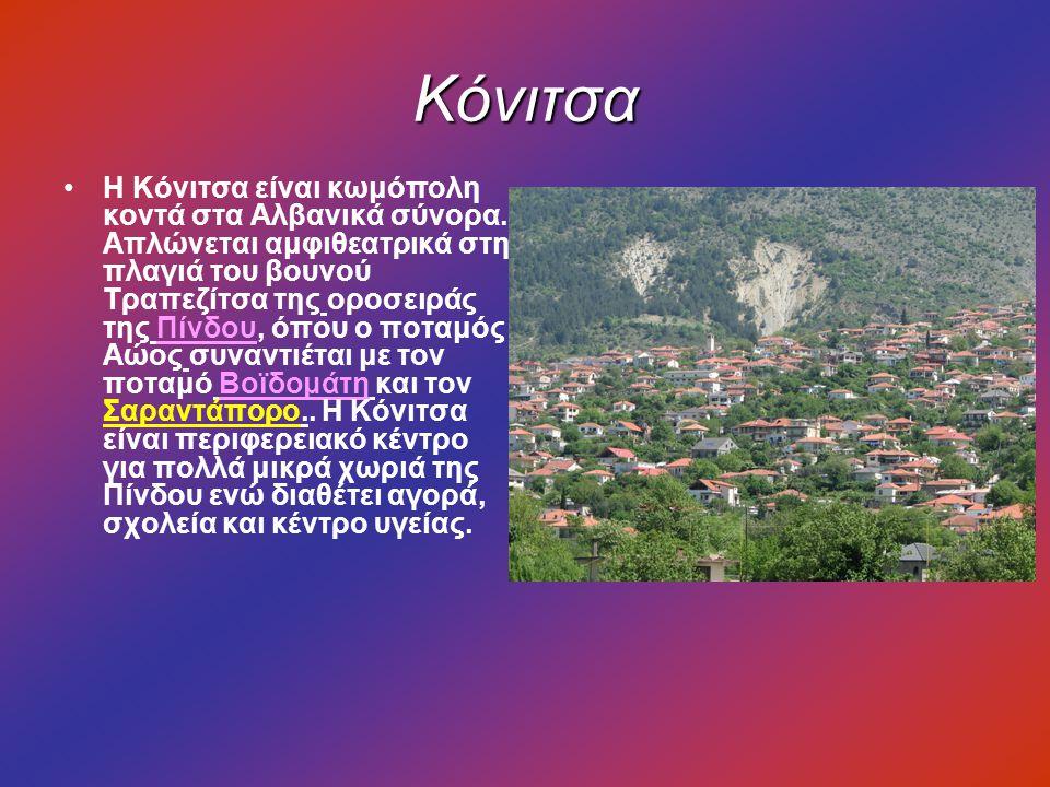 Κόνιτσα