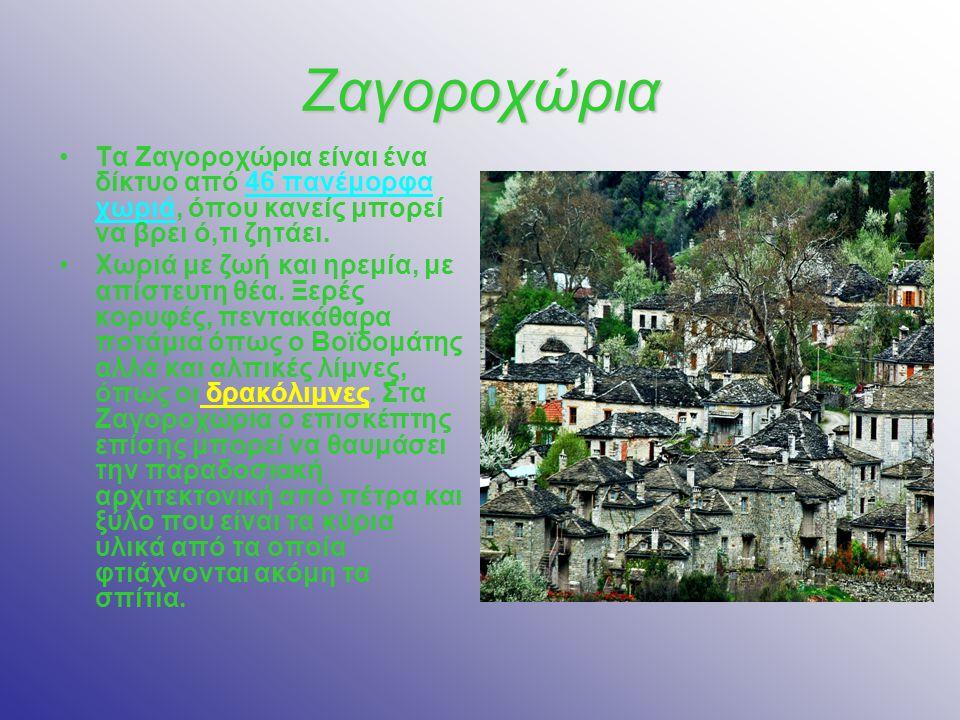 Ζαγοροχώρια Τα Ζαγοροχώρια είναι ένα δίκτυο από 46 πανέμορφα χωριά, όπου κανείς μπορεί να βρει ό,τι ζητάει.