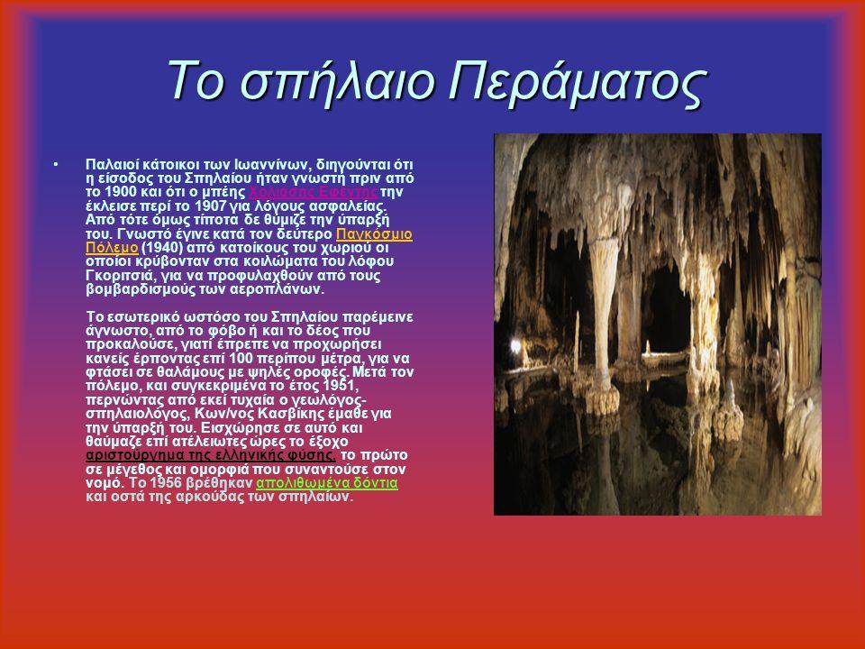 Το σπήλαιο Περάματος