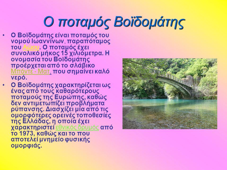 Ο ποταμός Βοϊδομάτης