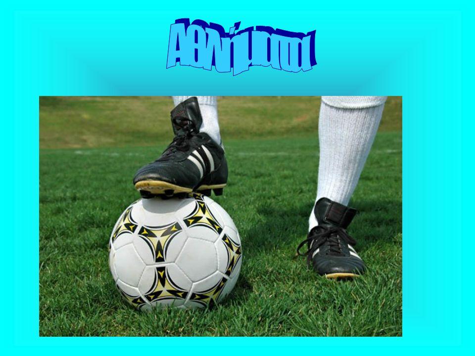 Αθλήματα