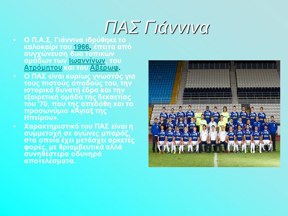 ΠΑΣ Γιάννινα Ο Π.Α.Σ. Γιάννινα ιδρύθηκε το καλοκαίρι του 1966, έπειτα από συγχώνευση δυο τοπικών ομάδων των Ιωαννίνων, του Ατρόμητου και του Αβέρωφ.