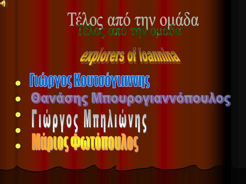 Γιώργος Κουτσόγιαννης