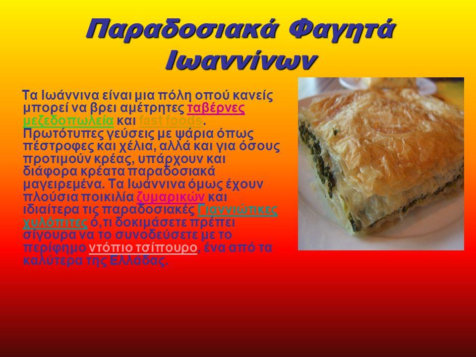 Παραδοσιακά Φαγητά Ιωαννίνων