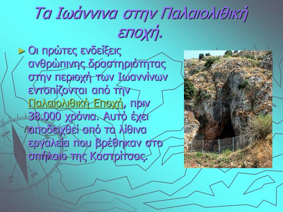 Τα Ιωάννινα στην Παλαιολιθική εποχή.