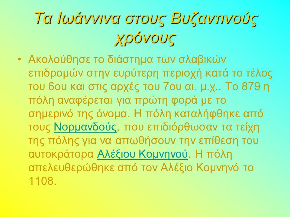 Τα Ιωάννινα στους Βυζαντινούς χρόνους