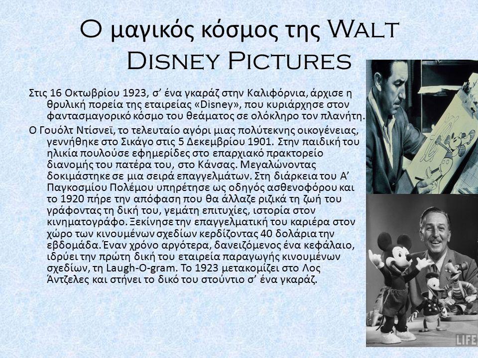 O μαγικός κόσμος της Walt Disney Pictures