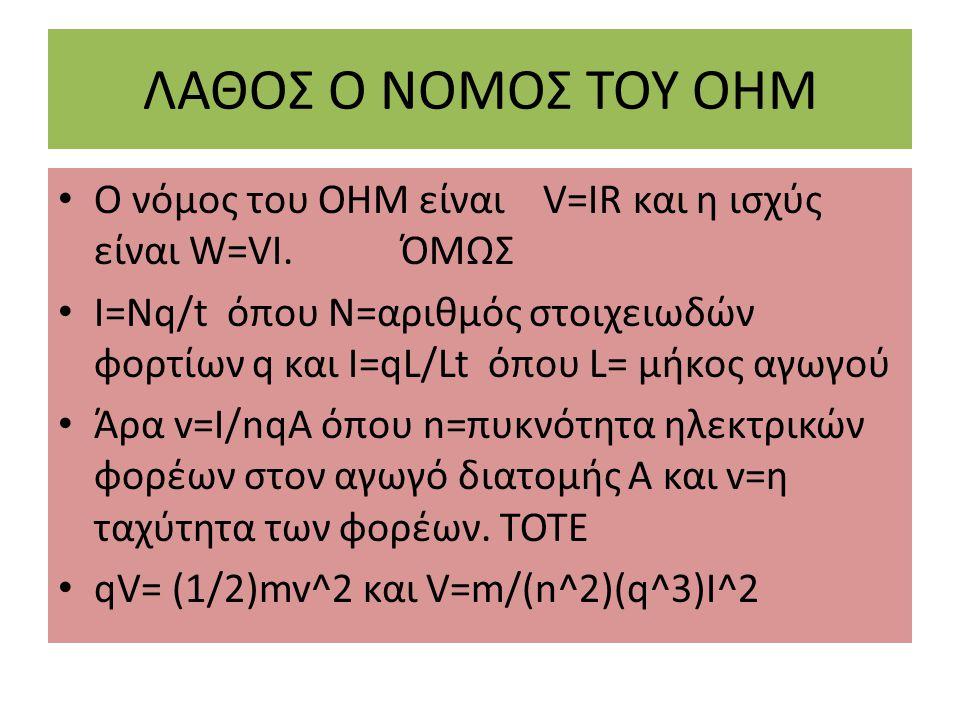 ΛΑΘΟΣ Ο ΝΟΜΟΣ ΤΟΥ ΟΗΜ Ο νόμος του ΟΗΜ είναι V=IR και η ισχύς είναι W=VI. ΌΜΩΣ.