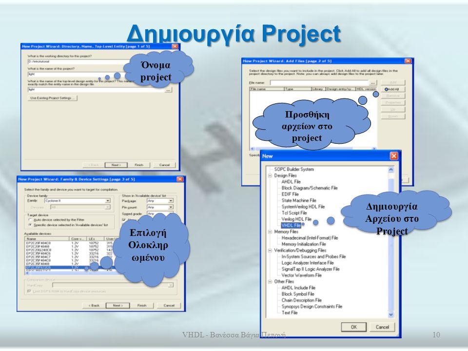 Δημιουργία Project Όνομα project Δημιουργία Αρχείου στο Project
