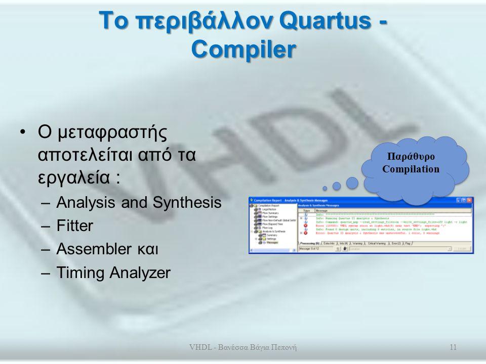 Το περιβάλλον Quartus - Compiler
