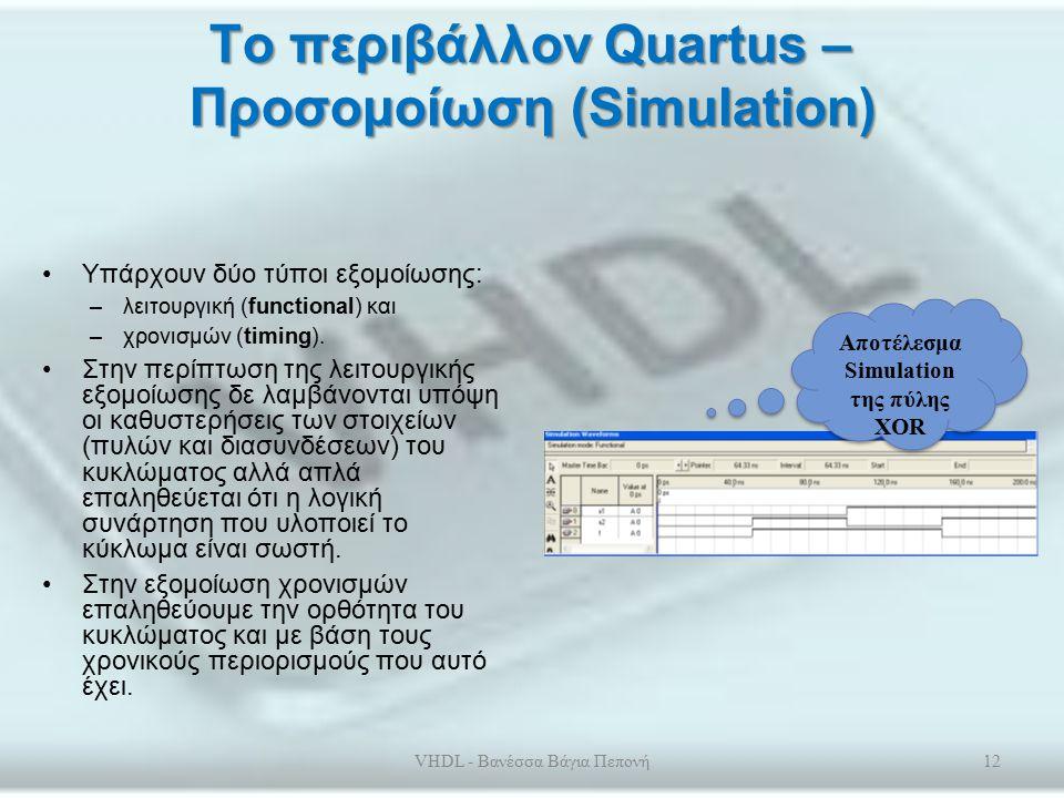 Το περιβάλλον Quartus – Προσομοίωση (Simulation)