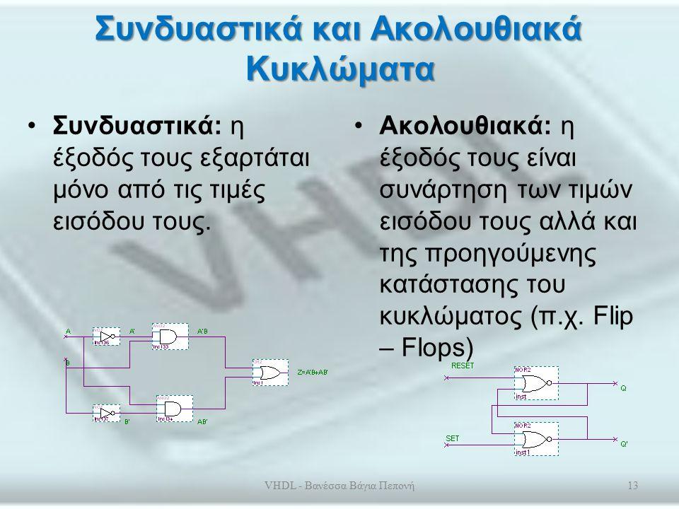 Συνδυαστικά και Ακολουθιακά Κυκλώματα