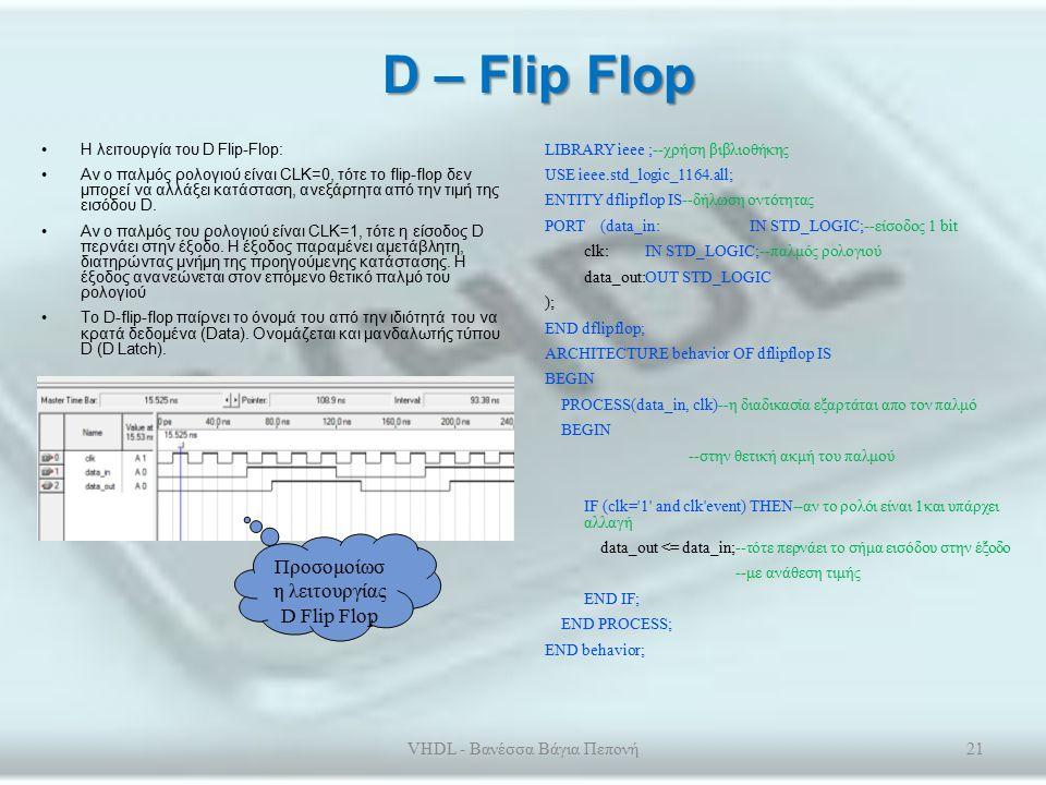 D – Flip Flop Προσομοίωση λειτουργίας D Flip Flop