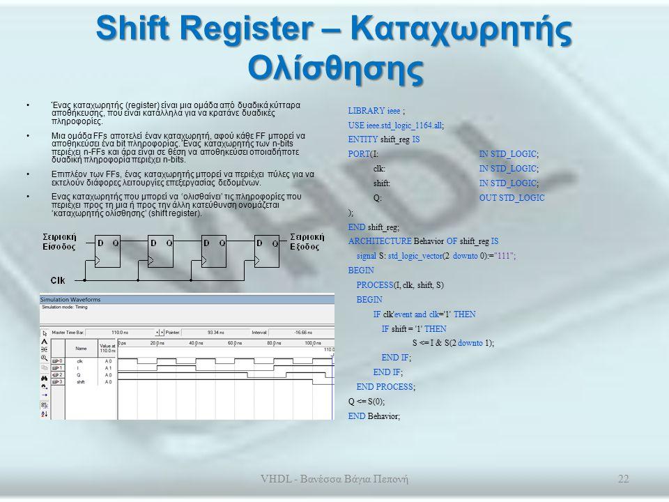 Shift Register – Καταχωρητής Ολίσθησης