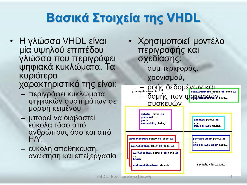 Βασικά Στοιχεία της VHDL