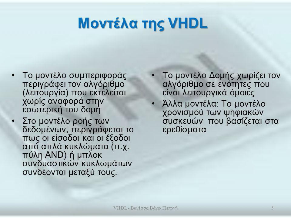 VHDL - Βανέσσα Βάγια Πεπονή