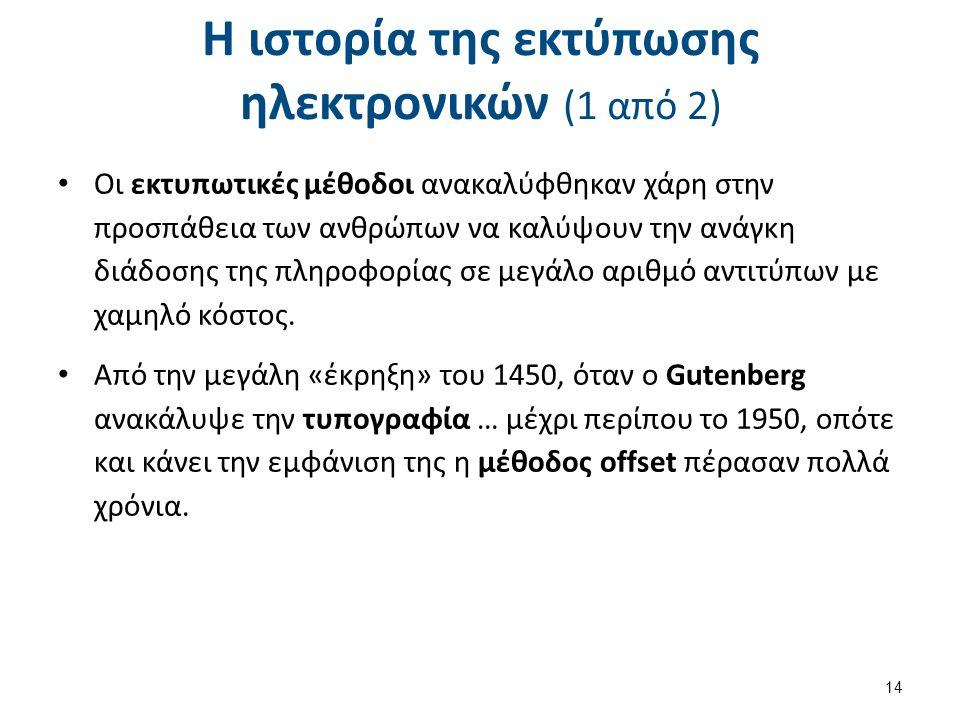 Η ιστορία της εκτύπωσης ηλεκτρονικών (2 από 2)
