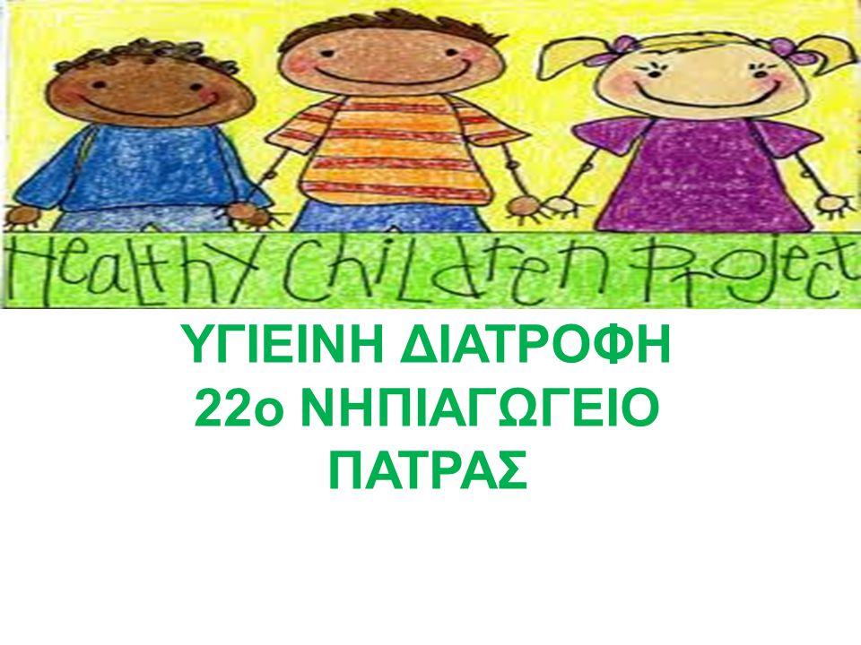 Πρόγραμμα Αγωγής Υγείας ΤΡΟΦΙΜΑ -ΥΓΙΕΙΝΗ ΔΙΑΤΡΟΦΗ 22o ΝΗΠΙΑΓΩΓΕΙΟ ΠΑΤΡΑΣ