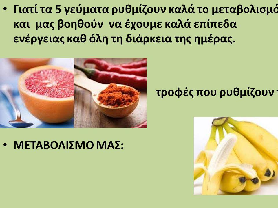 Γιατί τα 5 γεύματα ρυθμίζουν καλά το μεταβολισμό και μας βοηθούν να έχουμε καλά επίπεδα ενέργειας καθ όλη τη διάρκεια της ημέρας.