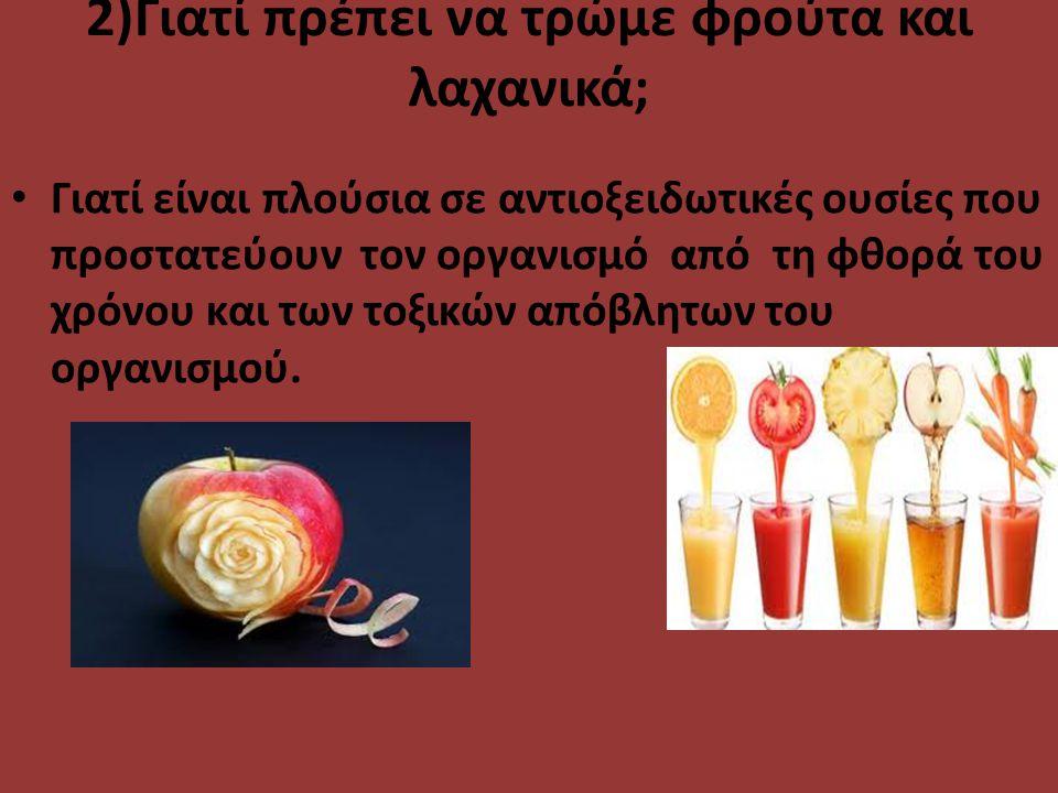 2)Γιατί πρέπει να τρώμε φρούτα και λαχανικά;