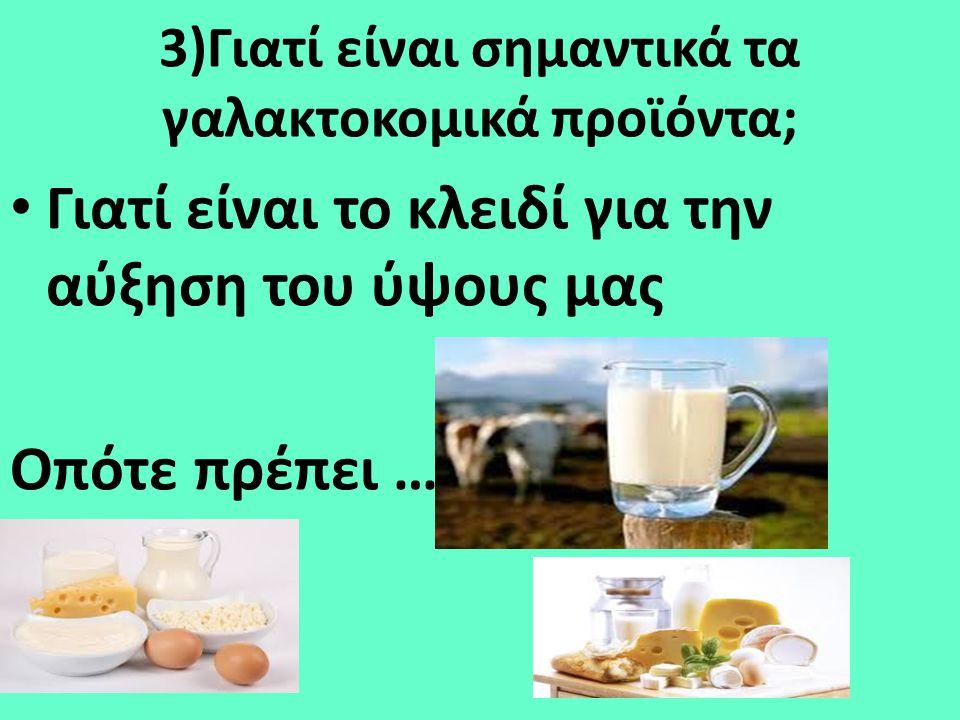 3)Γιατί είναι σημαντικά τα γαλακτοκομικά προϊόντα;