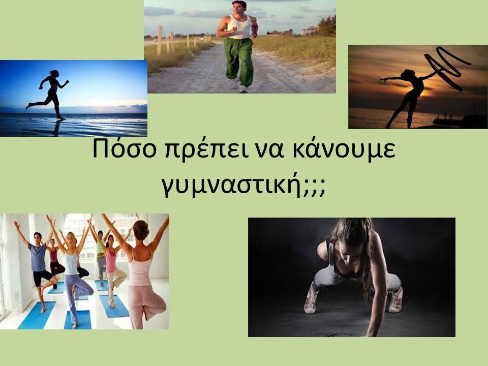 Πόσο πρέπει να κάνουμε γυμναστική;;;