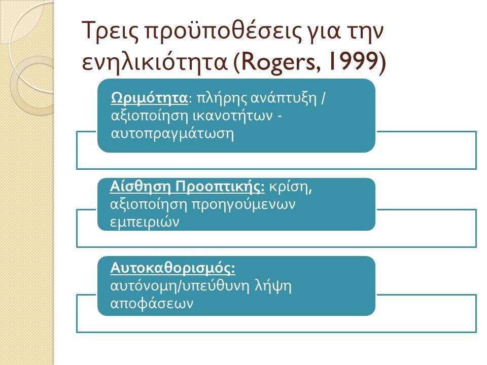 Τρεις προϋποθέσεις για την ενηλικιότητα (Rogers, 1999)