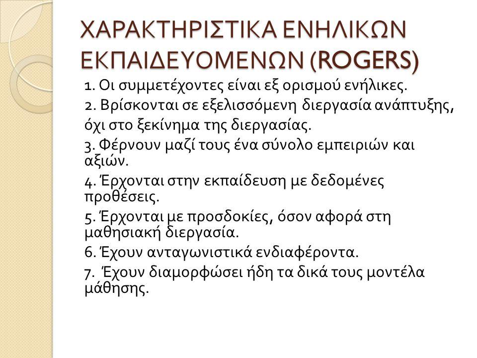 ΧΑΡΑΚΤΗΡΙΣΤΙΚΑ ΕΝΗΛΙΚΩΝ ΕΚΠΑΙΔΕΥΟΜΕΝΩΝ (ROGERS)