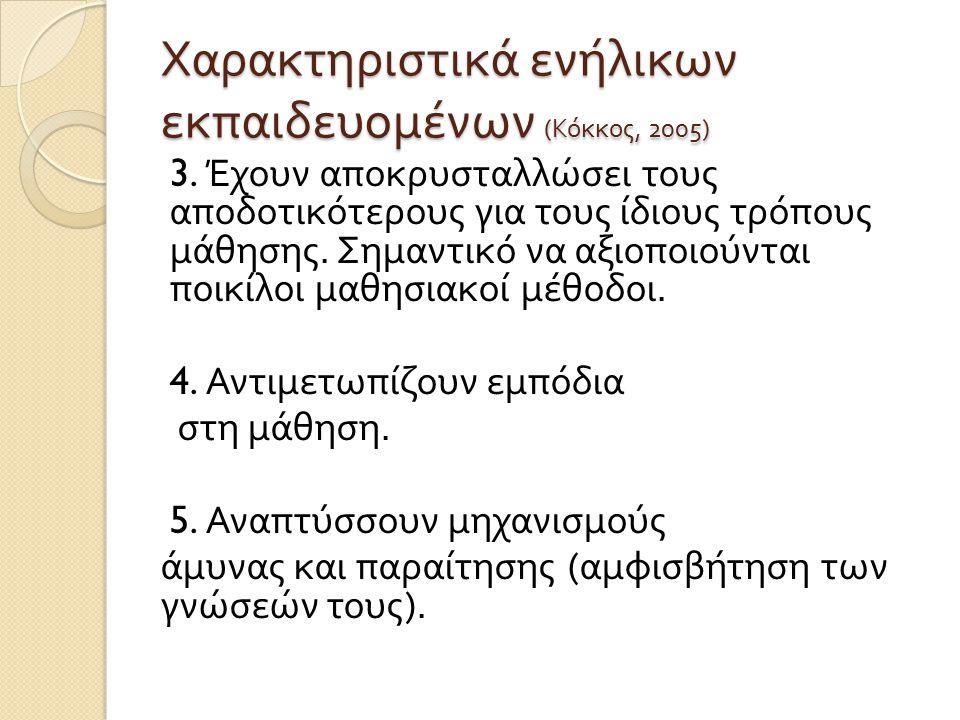 Χαρακτηριστικά ενήλικων εκπαιδευομένων (Κόκκος, 2005)