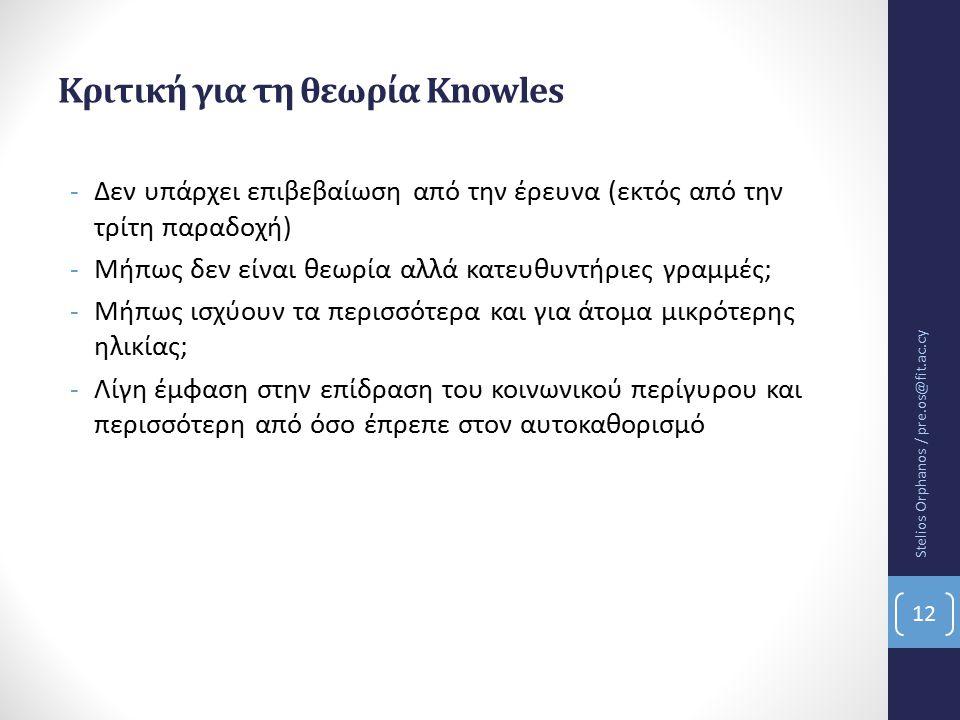 Κριτική για τη θεωρία Knowles
