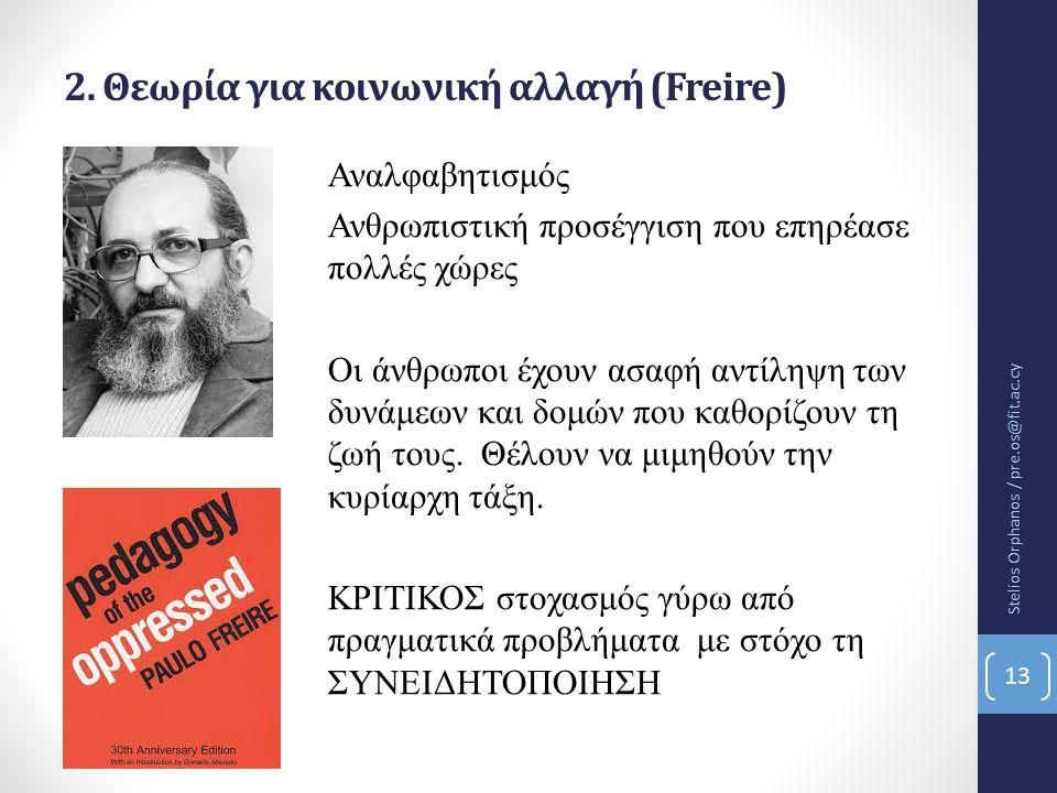 2. Θεωρία για κοινωνική αλλαγή (Freire)