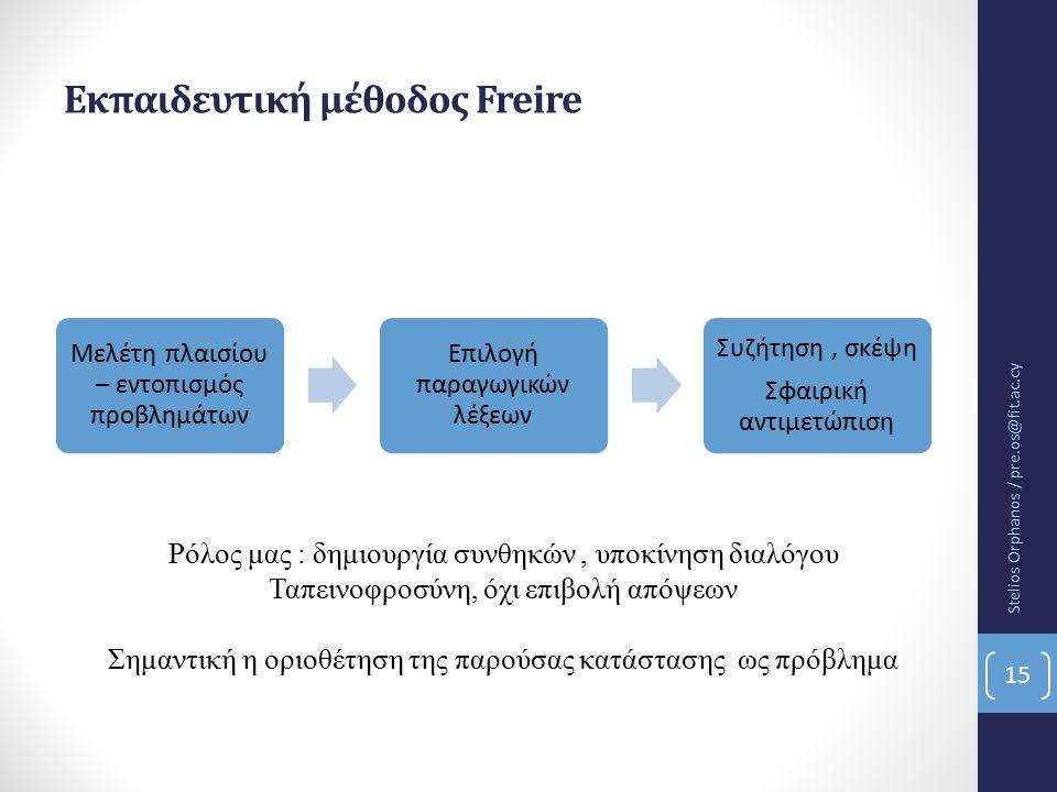 Εκπαιδευτική μέθοδος Freire