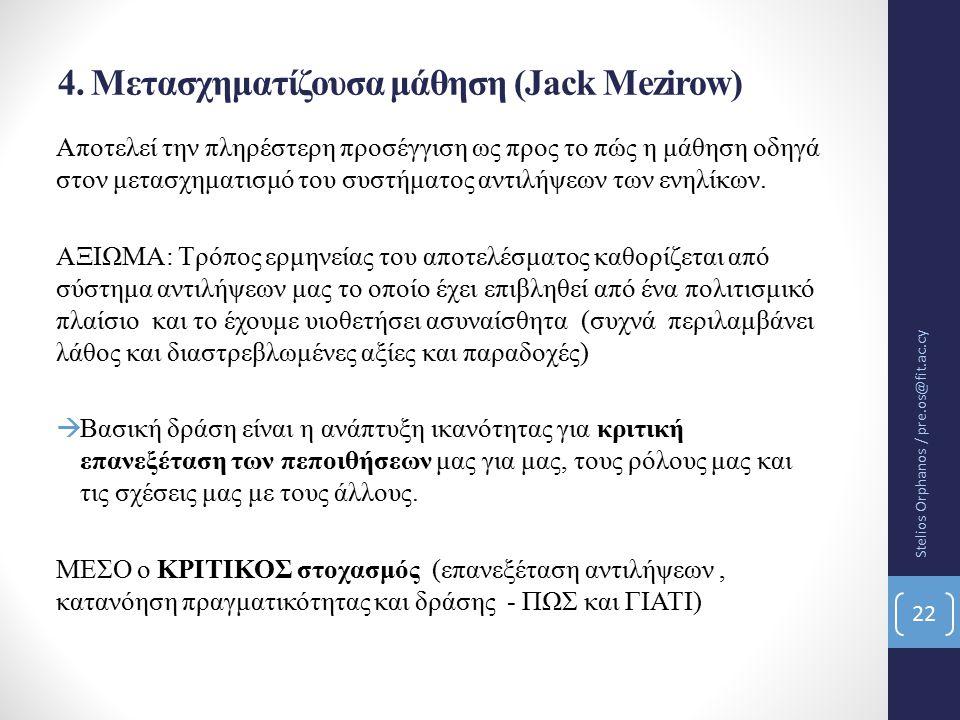 4. Μετασχηματίζουσα μάθηση (Jack Mezirow)
