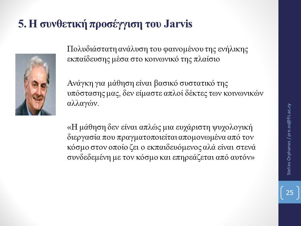 5. H συνθετική προσέγγιση του Jarvis