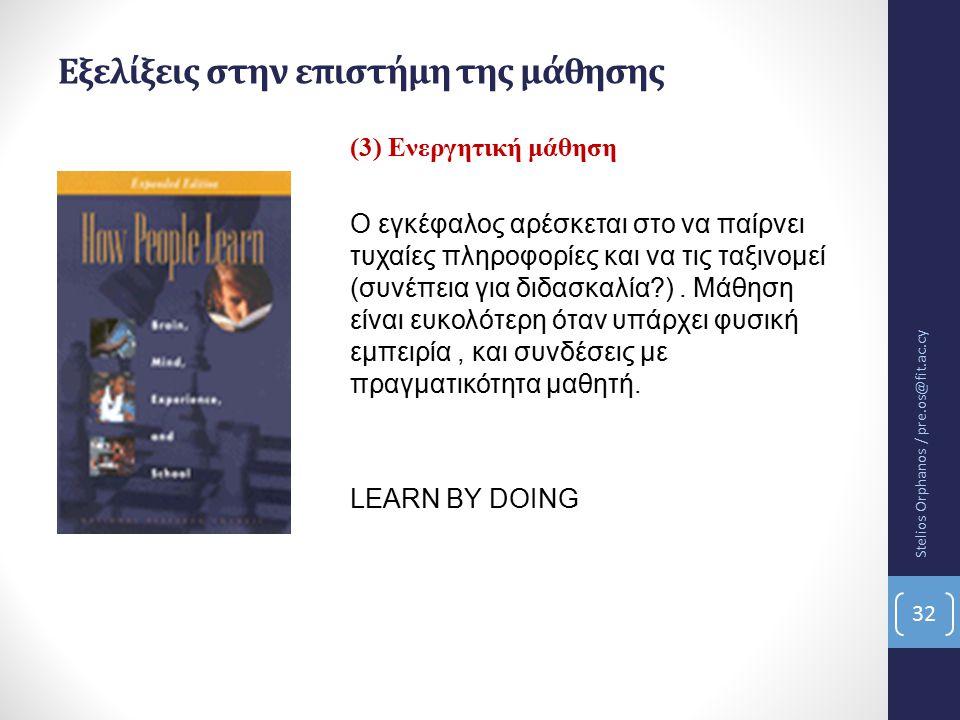 Εξελίξεις στην επιστήμη της μάθησης